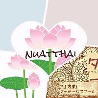 一般社団法人日本ヌアットタイ協会ロゴ
